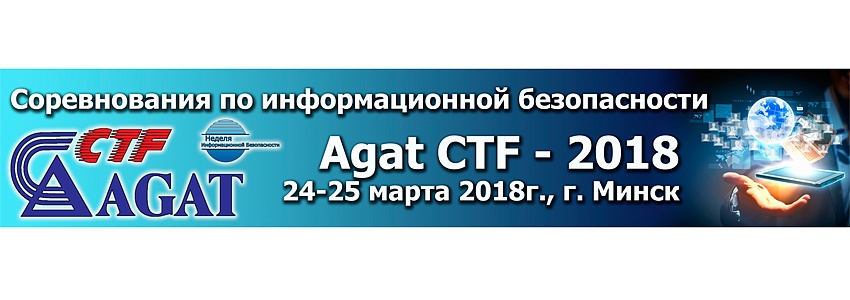 "We plan to run the first contest (""AgatCTF-2018"") on the information security in OJSC ""AGAT – Control Systems"""