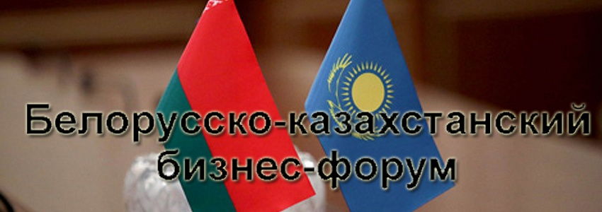"OJSC ""AGAT – Control Systems"" took part in Belarus-Kazakhstan Business Forum"